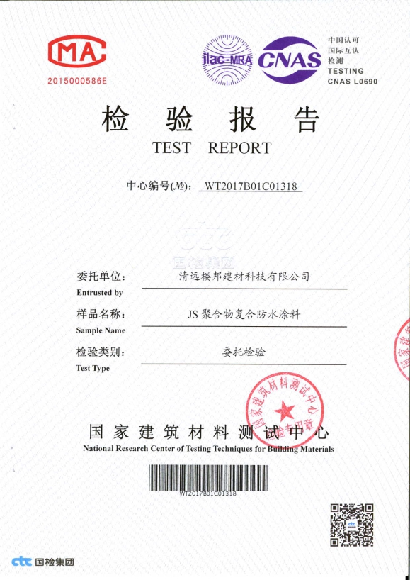 JS防水检测报告