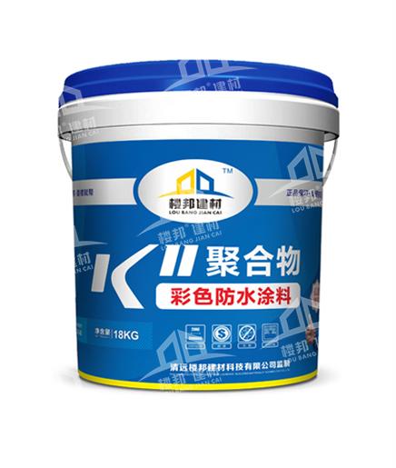 贝博万博K11聚合物彩色防水涂料