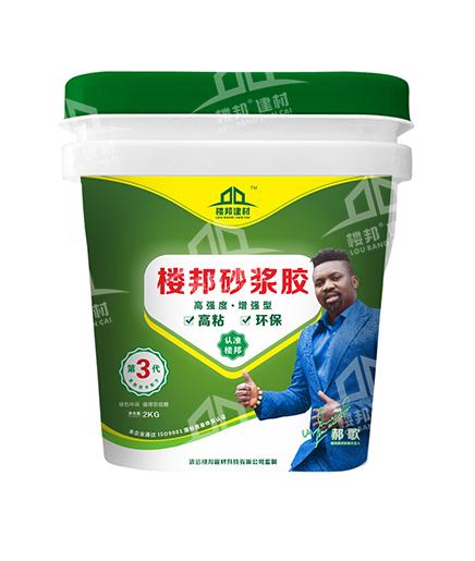 贝博万博砂浆胶(3代高强度增强型)