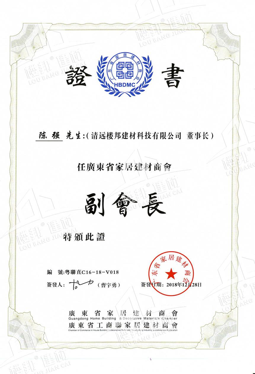 广东省家居建材商会—副会长