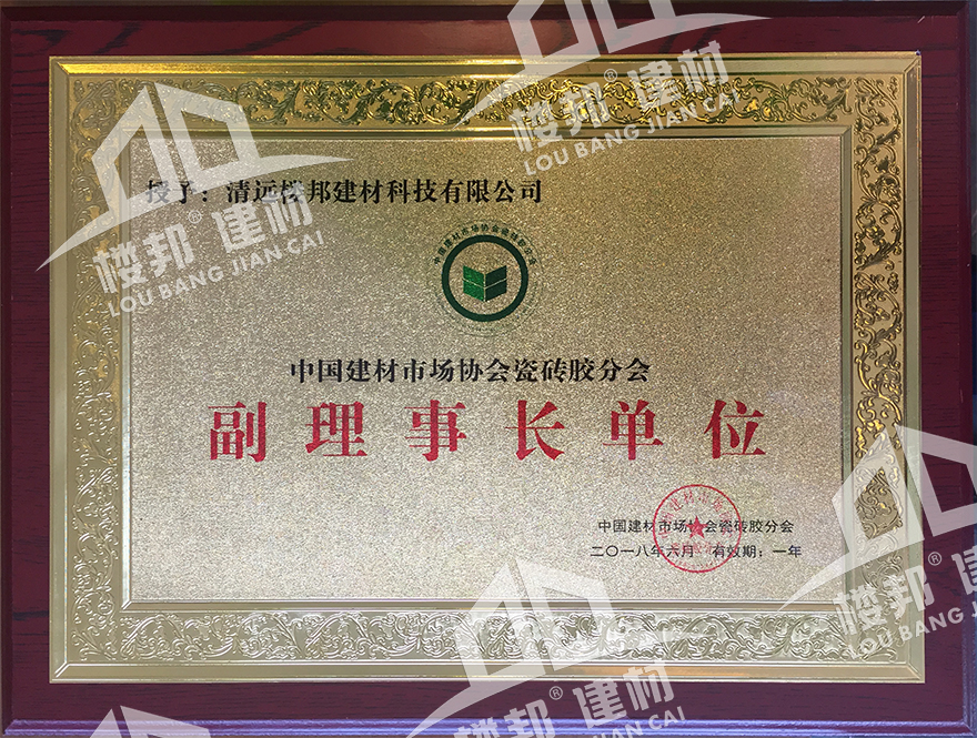 中国建材市场协会瓷砖胶分会—副理事长单位