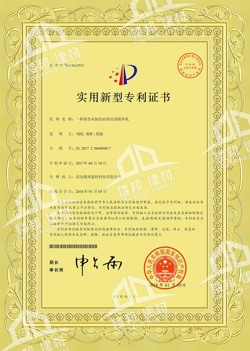 国家专利(一)