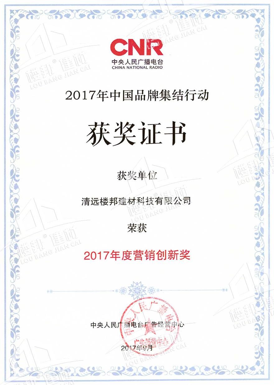 2017中国品牌集结行动获奖证书